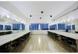 成都巨美美容学校的教室