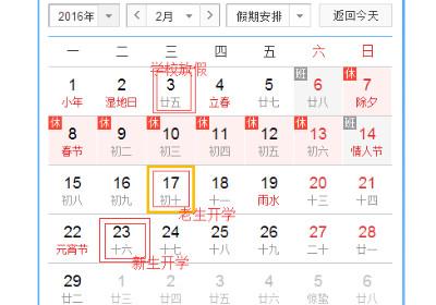 2016春节放假及新班开学时间