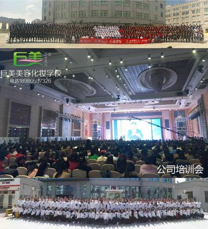 成都美容学校巨美的毕业生宋洪霞的公司