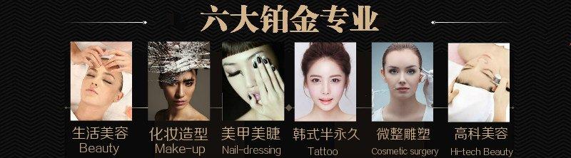 美容化妆培训课程